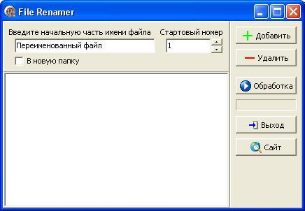 Программа Переименование Файла